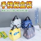 此商品48小時內快速出貨》防水魔術貼 手提小魚保溫包 野餐保冷保溫袋 學生手提飯盒袋 便當袋