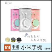 ☆糖果系列 EE-63 入耳式耳機麥克風/小米 Xiaomi 小米2S MI2S/小米3 MI3/小米4 MI4/小米4i/小米 Note