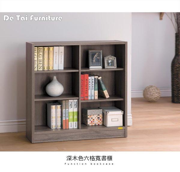 【德泰傢俱工廠】康迪仕深木色六格寬書櫃A003-261-5