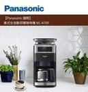 『Panasonic』國際牌 10人份全自動雙研磨美式咖啡機 NC-A700 *免運費*-