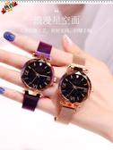 手錶女 ins風簡約氣質星空滿天星學生防水2019年新款韓版時尚女士