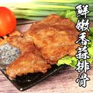 招牌鮮嫩香蒜排骨1片組(135g/片)