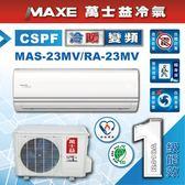 【MAXE萬士益】3坪內CSPF一級變頻一對一冷暖氣(MAS-23MV/RA-23MV)送基本安裝