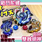 戰鬥陀螺 爆裂世代 B-00 WBBA 應募限定 雙蝕明神 合體陀螺 該該貝比日本精品 ☆