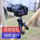八爪魚三腳架便攜單反相機手機章魚爪桌面迷你攝影八抓魚三角支架 NMS快意購物網