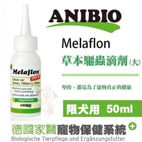 『寵喵樂旗艦店』德國家醫ANIBIO《Melaflon Spot on 草本驅蟲滴劑(大) 》50ml