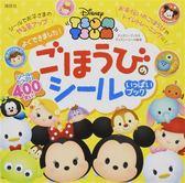 Disney TSUM TSUM可愛兒童獎勵貼紙繪本手冊