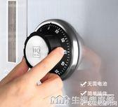304不銹鋼廚房計時器 提醒器機械定時器倒計時學生時間管理器 生活樂事館