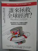 【書寶二手書T1/社會_NNM】誰來拯救全球經濟_盧奇夏瑪