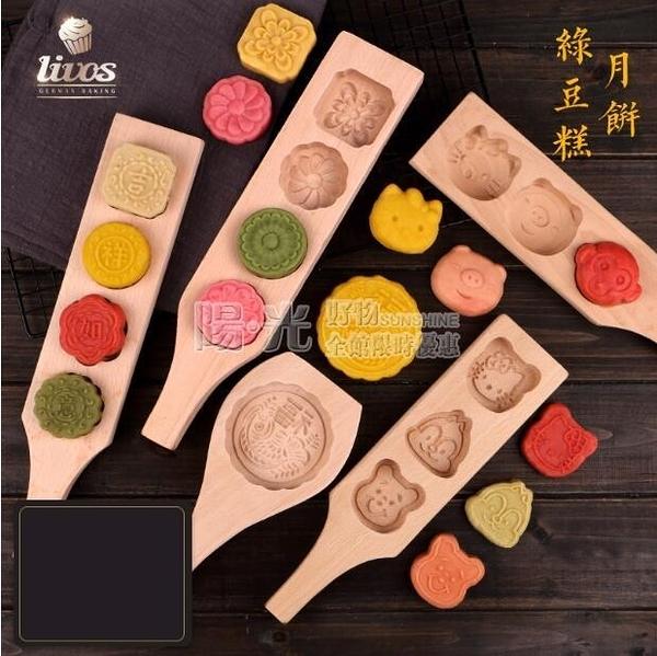 月餅模具印糕板模型印具木質家用做糕點南瓜餅點心的磨具壓模老式 陽光好物