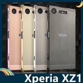 SONY Xperia XZ1 電鍍邊框+PC髮絲紋背板 金屬拉絲質感 卡扣二合一組合款 保護套 手機套 手機殼