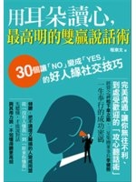 二手書博民逛書店《用耳朵讀心,最高明的雙贏說話術:30個讓「NO」變成「YES」