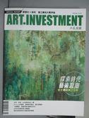【書寶二手書T6/雜誌期刊_PAP】典藏投資_103期_探索時代藝術思潮