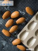 法焙客家用金色不粘12 連瑪德琳貝殼蛋糕模不粘烤盤烘焙模具烤箱用金曼麗莎