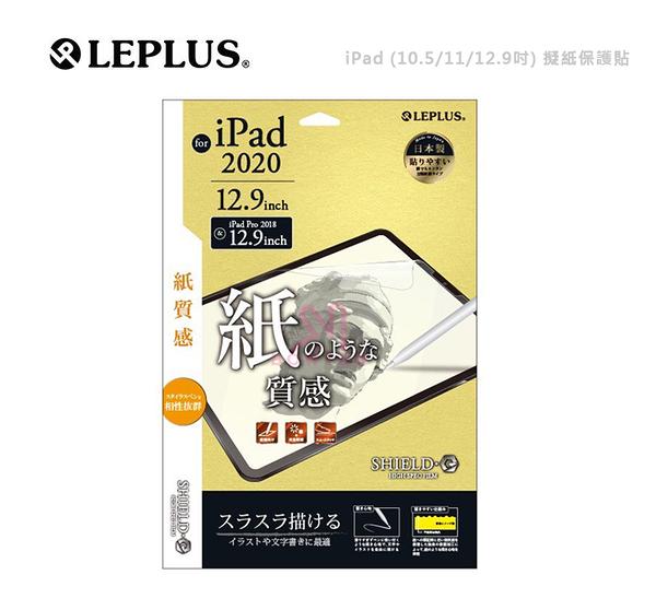 光華商場。包你個頭【LEPLUS】iPad(2018 2020) 11吋 Air4 10.9吋 擬紙 質螢幕保護貼