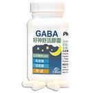 日本PFI好神舒活植物膠囊(二代GABA...