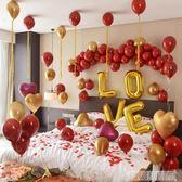 浪漫氣球 創意新款婚房佈置結婚禮用品新婚節慶浪漫臥室鋁膜氣球套餐裝飾 科技藝術館
