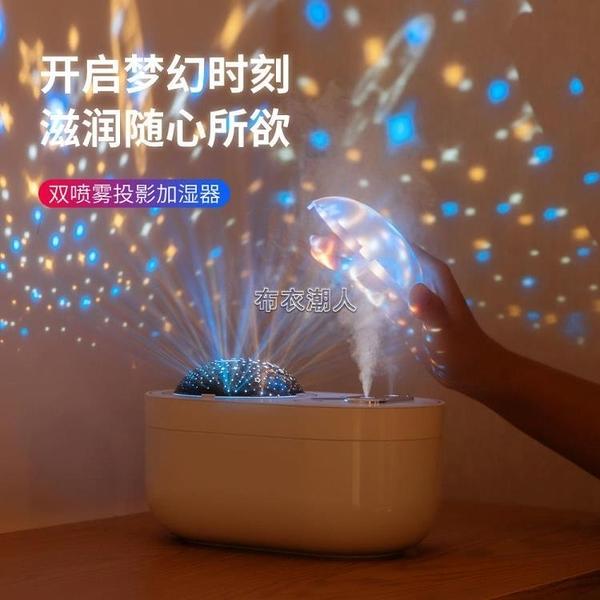 新款USB充電無線加濕器居家大容量雙噴霧旋轉投影燈空氣凈化器 快速出貨