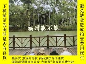 二手書博民逛書店HOMELAND罕見家園-2012年12月刊,福州能不能Y345406