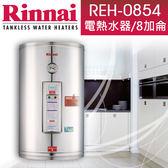 【有燈氏】林內 直掛 電熱水器 8加侖 6KW 不銹鋼外桶 琺瑯內膽 鎂極棒【REH-0854】