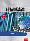 科技與法律(2版)