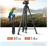 攝影架  3520單反相機三腳架數碼相機攝影三角架便攜微單手機自拍支架 coco衣巷