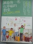 【書寶二手書T2/親子_CKN】讓最後一名也幸福的教室_朴成淑