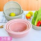 圓形鏤空洗菜籃子三件套 洗菜盆水果籃塑料瀝水篩廚房蔬菜瀝水籃