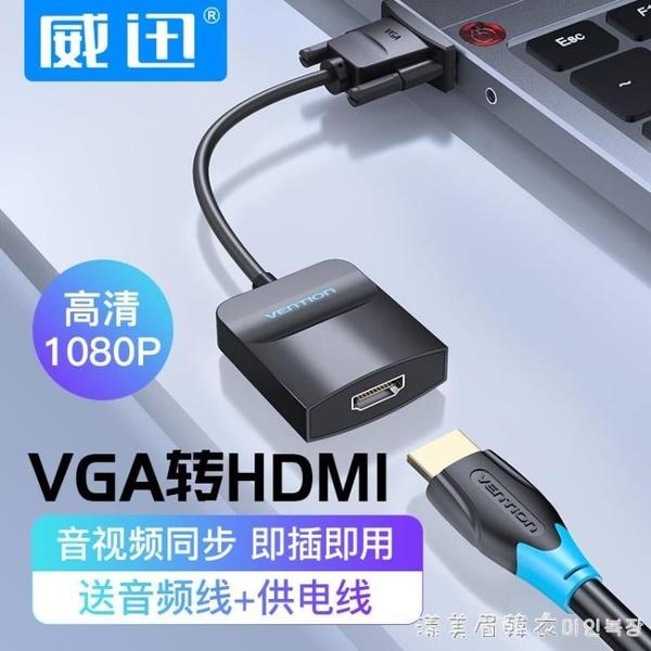 VGA轉HDMI轉換器帶音頻haml高清轉接線電腦電視投影儀視頻轉接筆記本臺式顯示器數據 漾美眉韓衣