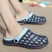 洞洞鞋包頭涼鞋男士洞洞鞋夏季游泳涉水防滑塑料沙灘鞋海邊大頭拖鞋塑膠【快速出貨八二折】