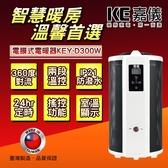 ◤贈小白兔暖暖包◢ 【HELLER 嘉儀】360度即熱式溫控電膜電暖器 KEY-D300W
