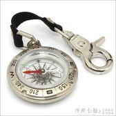 便攜式多功能鑰匙扣指南針 戶外登山野營工具禮品裝飾指南針羅盤 ♥怦然心動♥