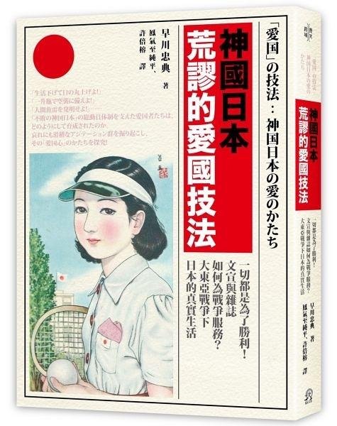 神國日本荒謬的愛國技法:一切都是為了勝利!文宣與雜誌如何為戰爭...【城邦讀書花園】