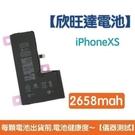 【免運費】送5大好禮【含稅發票】iPhoneXS 原廠德賽電池 iPhone XS 電池 2658mAh