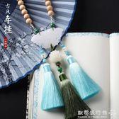 中國風水墨車掛 車飾品 精致掛件 汽車掛件 飾品 『歐韓流行館』