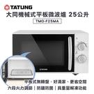 【有購豐】TATUNG 大同 25公升機械式平板微波爐(TMO-F25MA)
