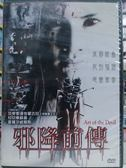 挖寶二手片-Y54-008-正版DVD-泰片【邪降前傳】-Tanit Jitnukul執導的首部恐怖電影