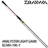 漁拓釣具 DAIWA ANALYSTAR LIGHT GAME 82 MH-190・Y (船釣竿)