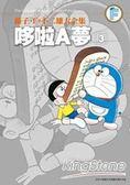 藤子.F.不二雄大全集 哆啦A夢03