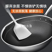 不粘鍋304不銹鋼炒鍋炒菜鍋家用少油煙電磁爐煤氣灶專用鍋具  快速出貨