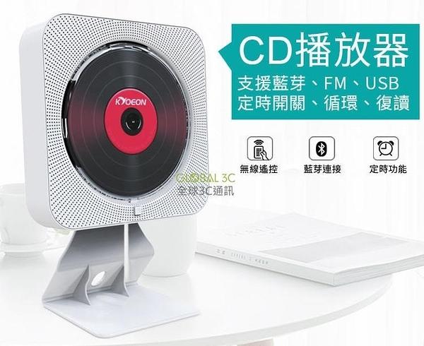 CD播放器 可壁掛可直立 支援CD/藍芽/USB/FM收音機附遙控 聽音樂 晶片升級版