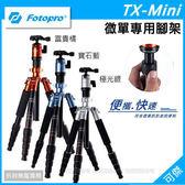可傑   FOTOPRO  TX-MINI  TX mini  微單專用腳架    多色可選  收納方便  人體工學設計