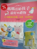【書寶二手書T5/美工_YGP】媽媽送給孩子最好的禮物:DIY縫製愛的衣服、玩具、生活用品_朴貴善