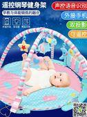 新生嬰兒腳踏琴鋼琴健身架器寶寶音樂玩具0-1歲3-6-12個月早教 mks 免運 生活主義