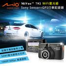 Mio MiVue 792 SONY星光感光元件 WIFI GPS行車記錄器(送-16G卡+胎壓錶+掛鉤+擦拭布+飲料架+香氛)
