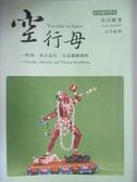 【書寶二手書T1/宗教_JDG】空行母:性別身分定位以及藏傳佛教_坎貝爾