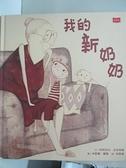 【書寶二手書T1/兒童文學_EDN】我的新奶奶(新版)_伊莉莎白‧史坦肯納,  李紫蓉
