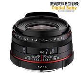 【送清潔三寶】 Pentax HD DA 15mm F4.0 ED AL Limited 廣角定焦鏡頭 黑色 銀色 (15 4.0;富堃公司貨)