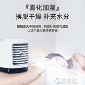 空調扇制冷小空調迷你冷風機冷風扇家用臥室行動宿舍床上小型器水WD  聖誕節免運