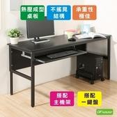 《DFhouse》頂楓150公分電腦辦公桌+1鍵盤+主機架-白楓木色黑橡木色